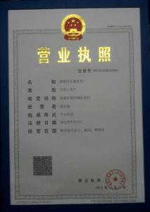 艺森木业工商营业执照